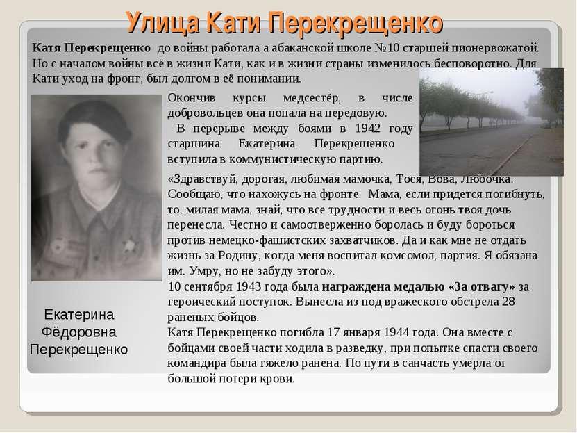 Улица Кати Перекрещенко «Здравствуй, дорогая, любимая мамочка, Тося, Вова, Лю...