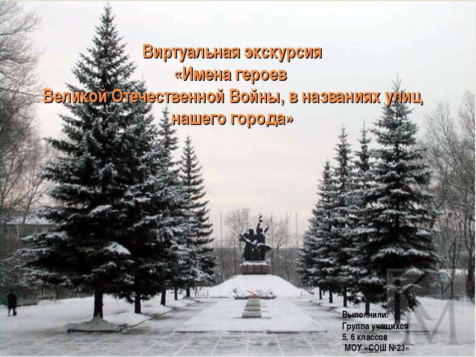 Виртуальная экскурсия «Имена героев Великой Отечественной Войны, в названиях ...