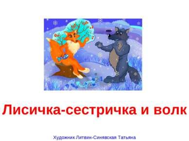 Лисичка-сестричка и волк Художник Литвин-Синявская Татьяна
