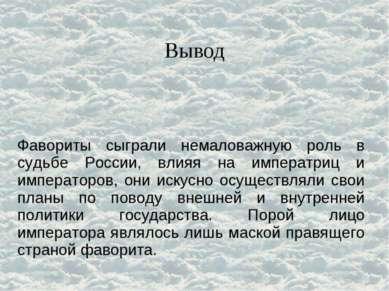 Вывод Фавориты сыграли немаловажную роль в судьбе России, влияя на императриц...