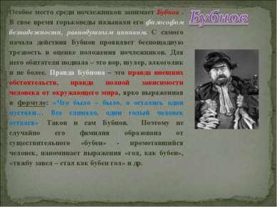 Особое место среди ночлежников занимает Бубнов . В свое время горьковеды назы...