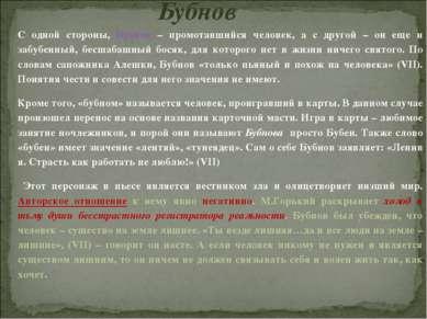 С одной стороны, Бубнов – промотавшийся человек, а с другой – он еще и забубе...