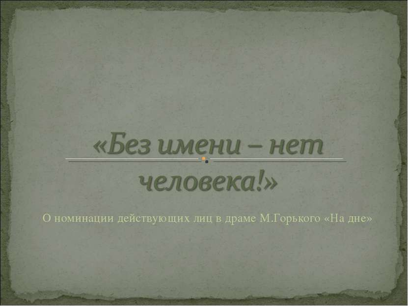 О номинации действующих лиц в драме М.Горького «На дне»