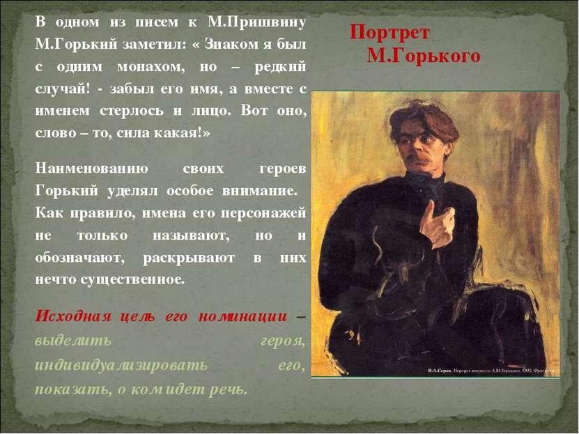 Портрет М.Горького В одном из писем к М.Пришвину М.Горький заметил: « Знаком ...