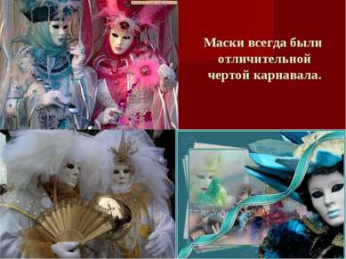 Маски всегда были отличительной чертой карнавала.