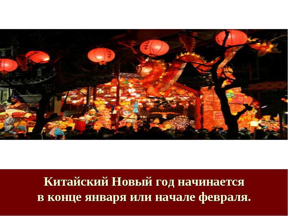 Китайский Новый год начинается в конце января или начале февраля.