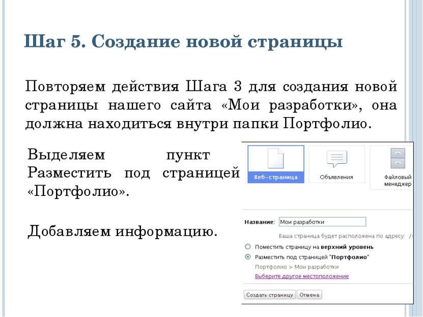 Шаг 5. Создание новой страницы Повторяем действия Шага 3 для создания новой с...
