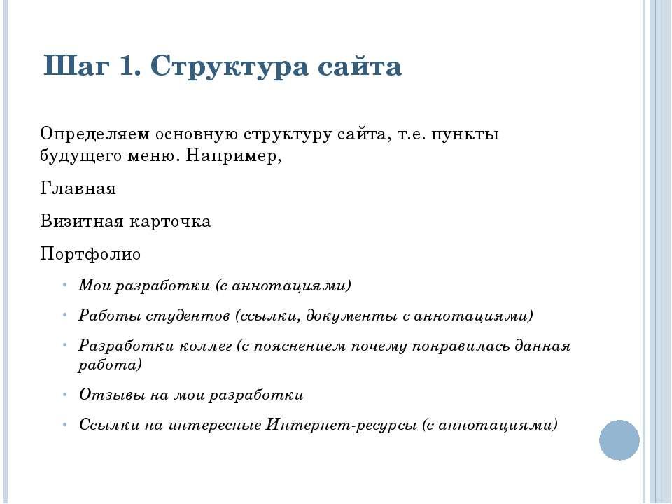Шаг 1. Структура сайта Определяем основную структуру сайта, т.е. пункты будущ...