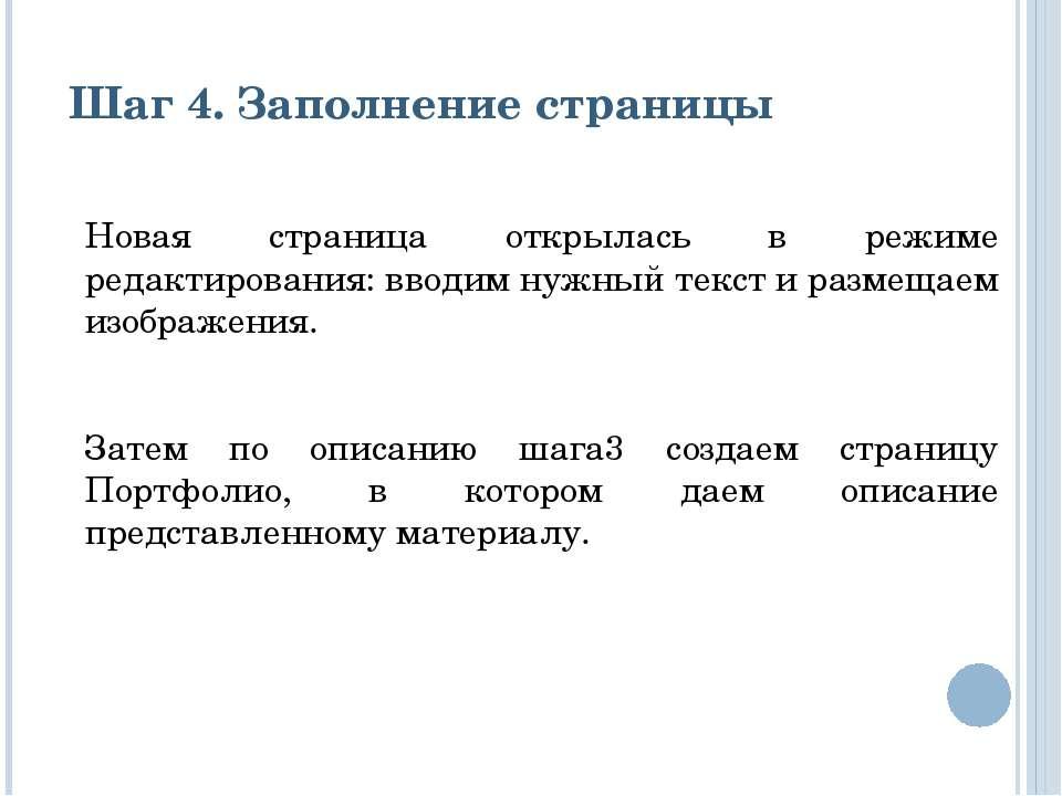 Шаг 4. Заполнение страницы Новая страница открылась в режиме редактирования: ...