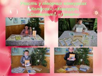 Участь у творчих конкурсах « Колосок», «Кенгуру», «Соняшник», «Грінвіч»