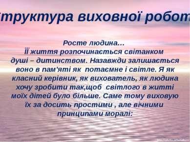 Структура виховної роботи Росте людина… ЇЇ життя розпочинається світанком душ...