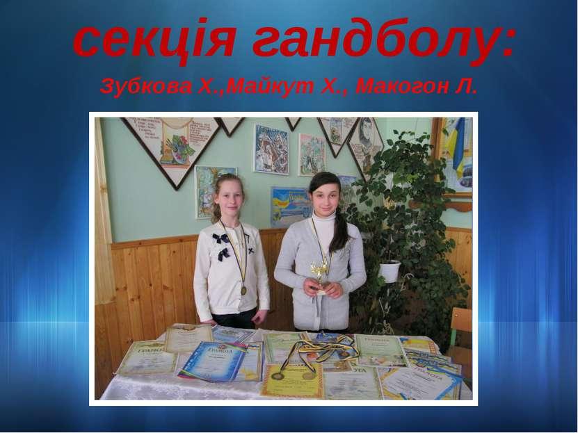 секція гандболу: Зубкова Х.,Майкут Х., Макогон Л.