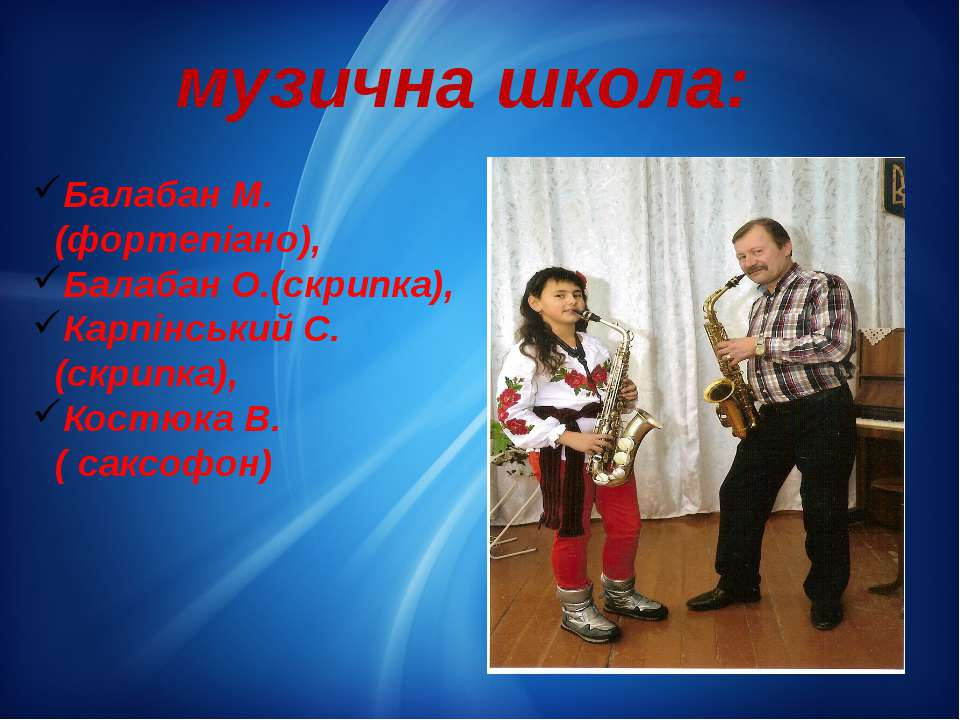 музична школа: Балабан М.(фортепіано), Балабан О.(скрипка), Карпінський С.(ск...