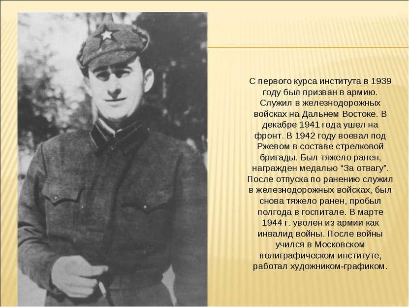 С первого курса института в 1939 году был призван в армию. Служил в железнодо...