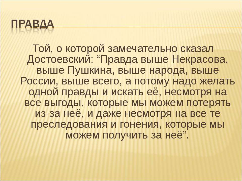 """Той, о которой замечательно сказал Достоевский: """"Правда выше Некрасова, выше ..."""