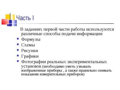 Часть I В заданиях первой части работы используются различные способы подачи ...