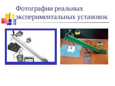 Фотографии реальных экспериментальных установок