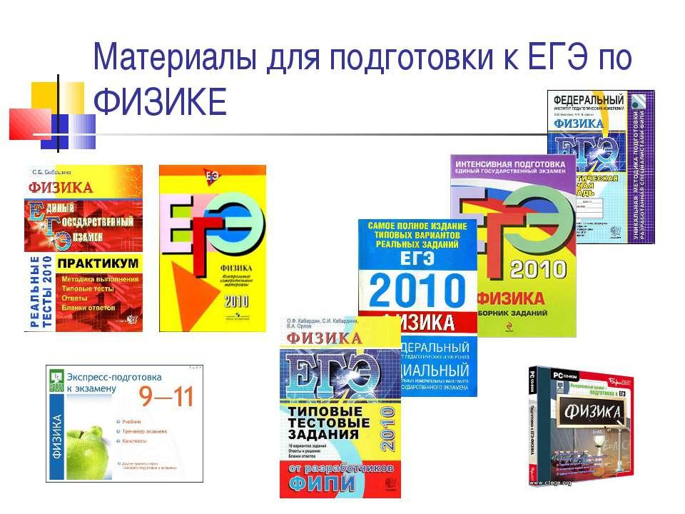 Материалы для подготовки к ЕГЭ по ФИЗИКЕ