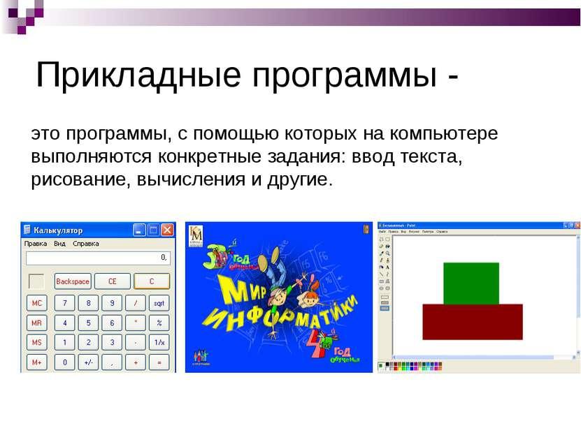 Прикладные программы - это программы, с помощью которых на компьютере выполня...