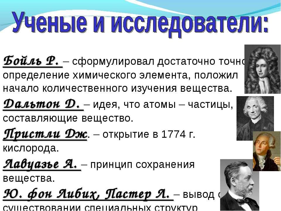 Бойль Р. – сформулировал достаточно точно определение химического элемента, п...