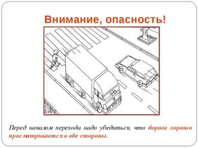 Внимание, опасность! Перед началом перехода надо убедиться, что дорога хорошо...