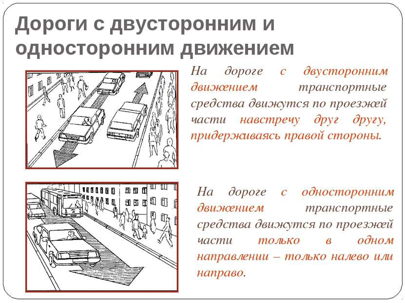 Дороги с двусторонним и односторонним движением На дороге с двусторонним движ...