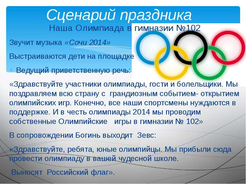 Наша Олимпиада в гимназии №102 Звучит музыка «Сочи 2014» Выстраиваются дети н...