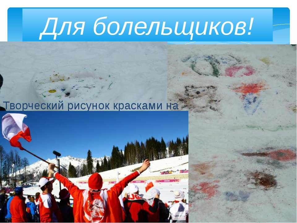 Для болельщиков! Творческий рисунок красками на снегу.