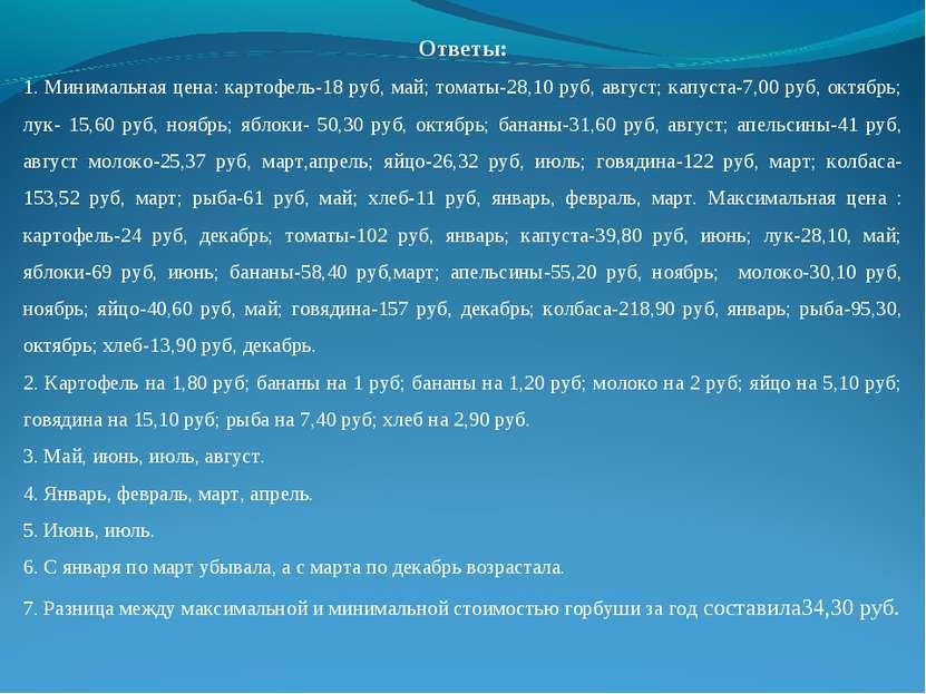 Ответы: 1. Минимальная цена: картофель-18 руб, май; томаты-28,10 руб, август;...