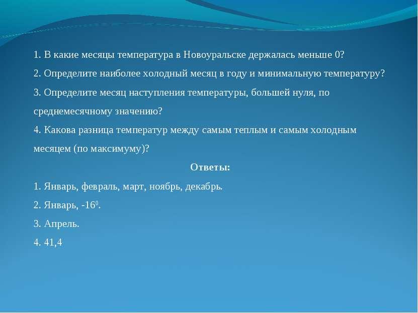 1. В какие месяцы температура в Новоуральске держалась меньше 0? 2. Определит...