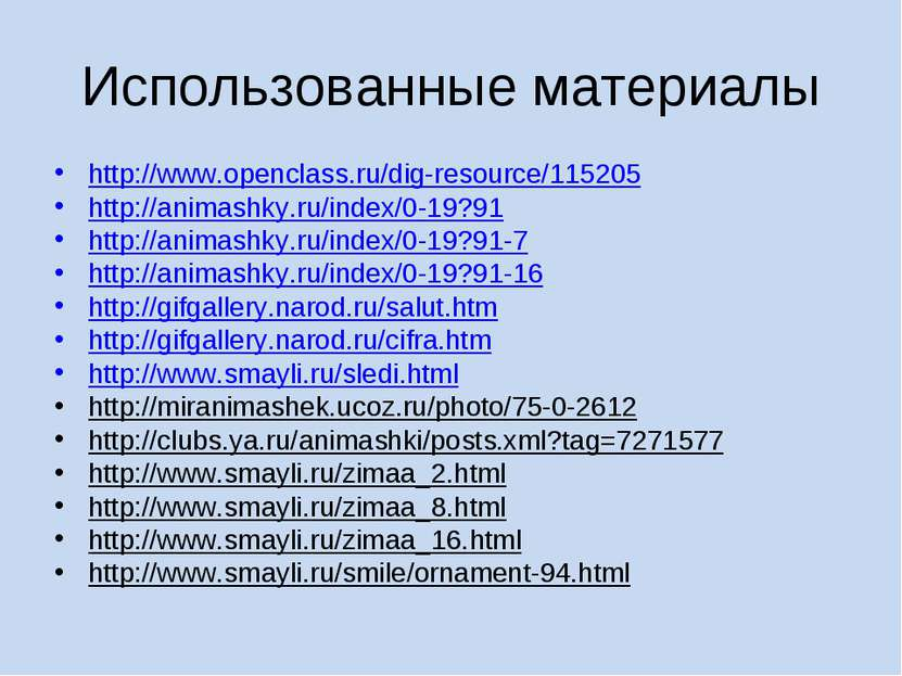 Использованные материалы http://www.openclass.ru/dig-resource/115205 http://a...