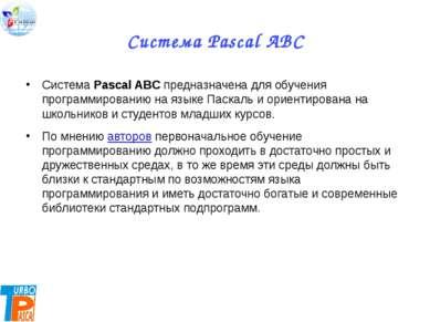 Система Pascal ABC Система Pascal ABC предназначена для обучения программиров...