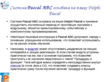 Система Pascal ABC основана на языке Delphi Pascal Система Pascal ABC основан...