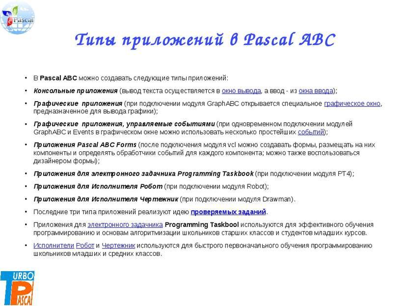 Типы приложений в Pascal ABC В Pascal ABC можно создавать следующие типы прил...