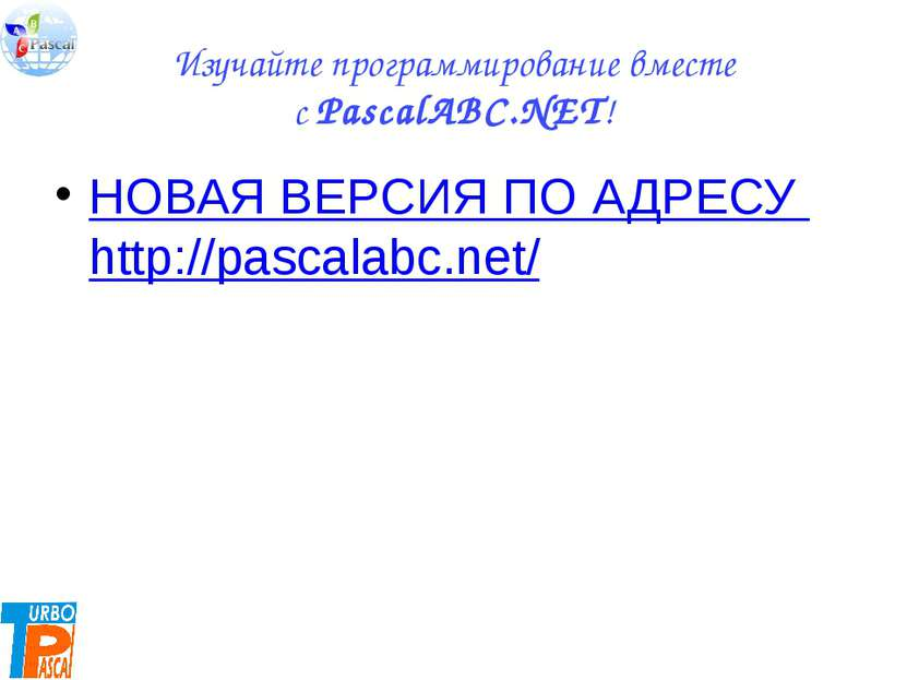 Изучайте программирование вместе сPascalABC.NET! НОВАЯ ВЕРСИЯ ПО АДРЕСУ http...
