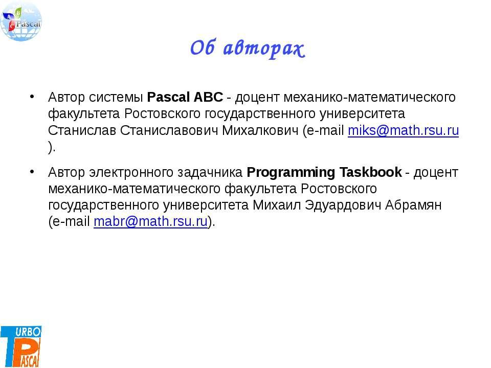 Об авторах Автор системы Pascal ABC - доцент механико-математического факульт...