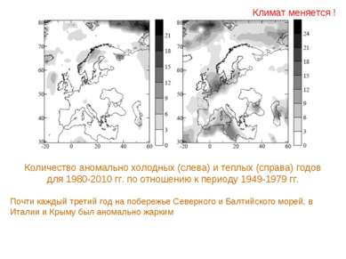 Климат меняется ! Количество аномально холодных (слева) и теплых (справа) год...