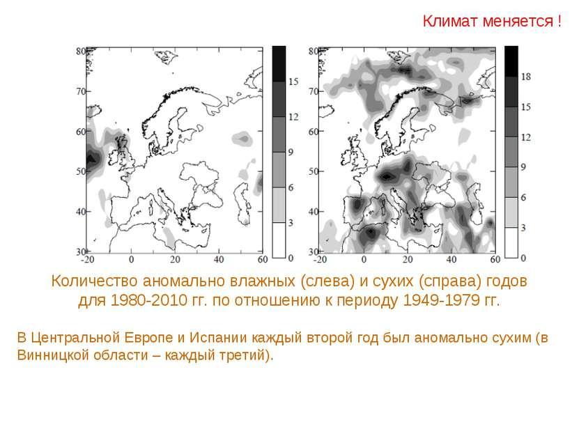 Климат меняется ! Количество аномально влажных (слева) и сухих (справа) годов...