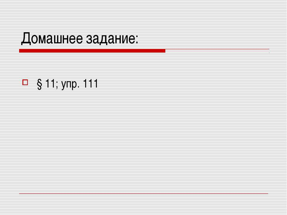Домашнее задание: § 11; упр. 111