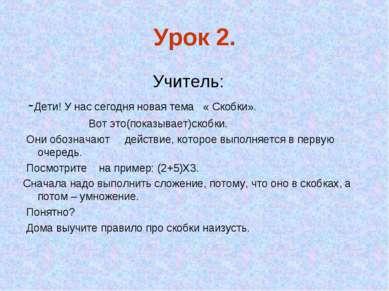 Урок 2. Учитель: -Дети! У нас сегодня новая тема « Скобки». Вот это(показывае...
