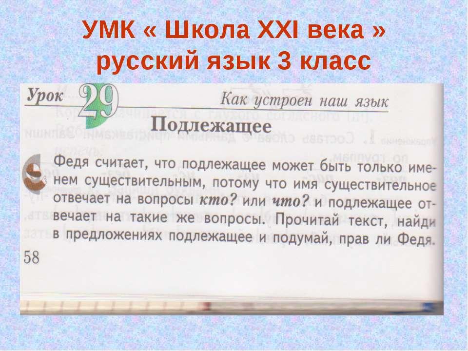 УМК « Школа XXI века » русский язык 3 класс