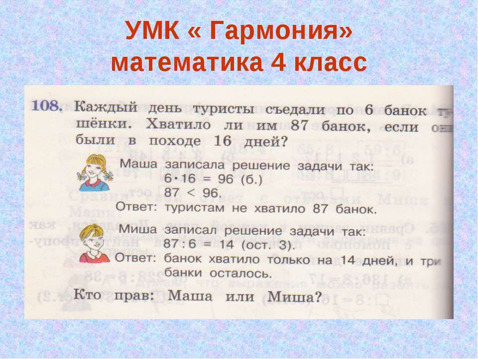 УМК « Гармония» математика 4 класс