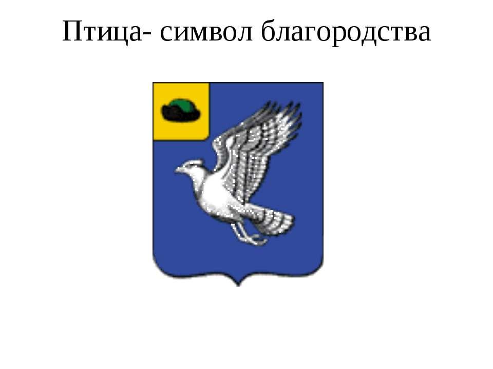 Птица- символ благородства