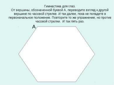 Гимнастика для глаз. От вершины, обозначенной буквой А, переводите взгляд к д...