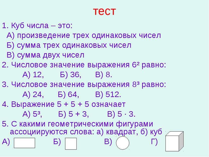 тест 1. Куб числа – это: А) произведение трех одинаковых чисел Б) сумма трех ...