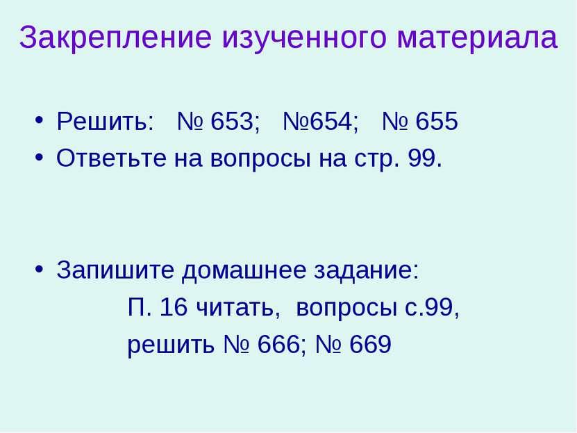 Закрепление изученного материала Решить: № 653; №654; № 655 Ответьте на вопро...
