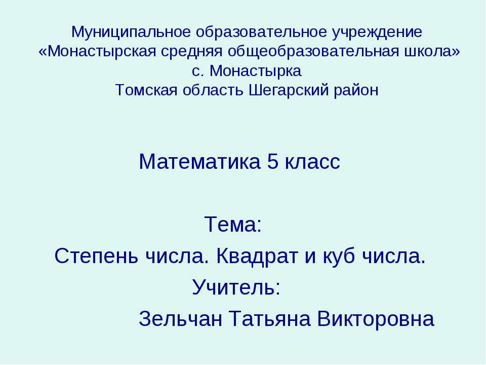 Муниципальное образовательное учреждение «Монастырская средняя общеобразовате...