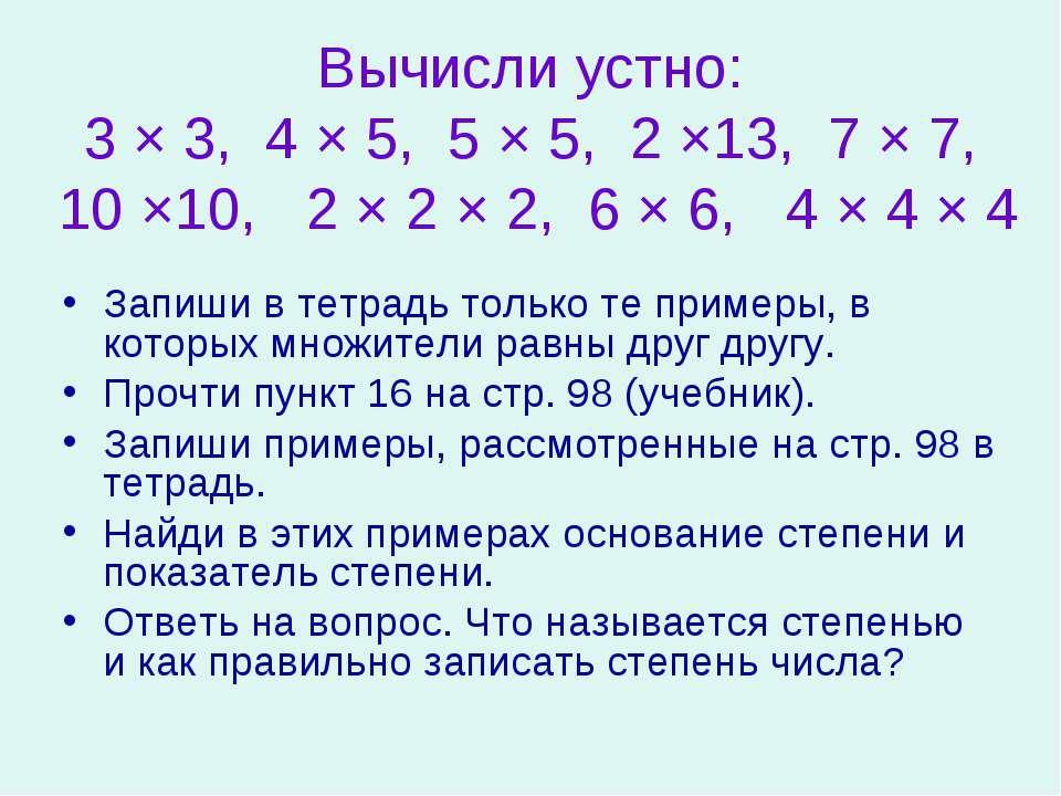 Вычисли устно: 3 × 3, 4 × 5, 5 × 5, 2 ×13, 7 × 7, 10 ×10, 2 × 2 × 2, 6 × 6, 4...