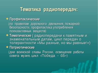 Тематика радиопередач: Профилактические (по правилам дорожного движения, пожа...