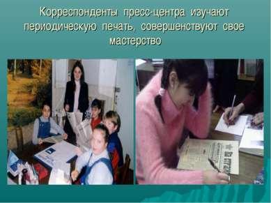 Корреспонденты пресс-центра изучают периодическую печать, совершенствуют свое...